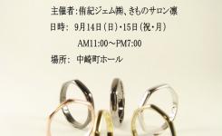 ジュエリー工房Misabou結婚指輪マリッジリング