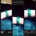 田吾作マリッジリング(オーダーメイド結婚指輪)其の一
